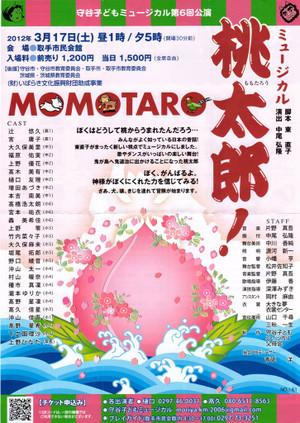 Momotaro_moriya_2012