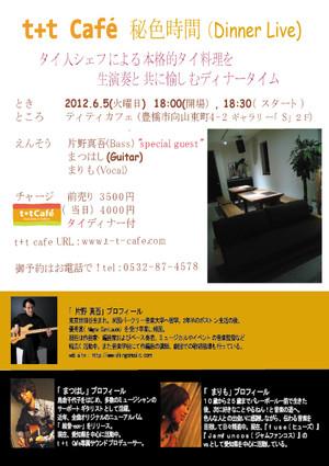 Tt_cafe_2012