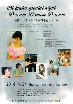 Miyako2014