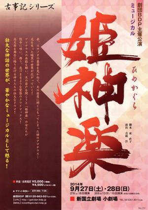 Himekagura2014