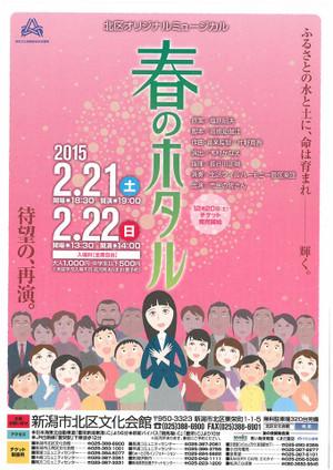 Hotaru2015