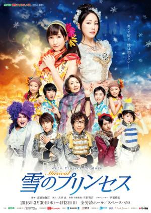 Yukipuri_2016