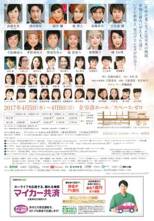 Yukipuri_20172