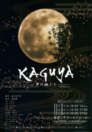 Kaguya_2017