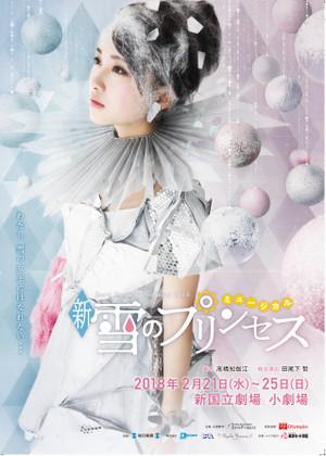 Yukipuri_20181