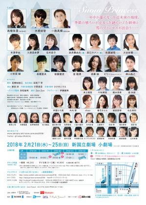 Yukipuri_20182