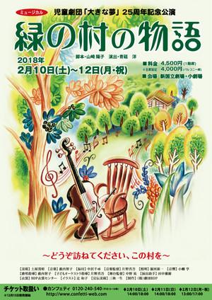 Midori_2018