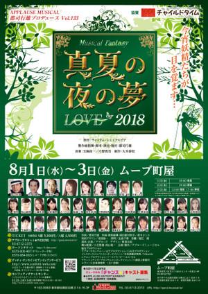 Love_2018
