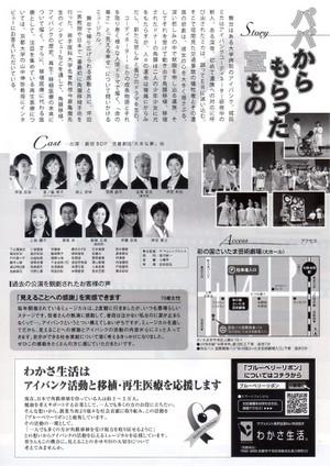 Eyebank_saitama_20182